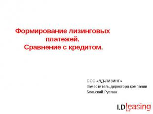 Формирование лизинговых платежей. Сравнение с кредитом ООО «ЛД-ЛИЗИНГ»Заместител