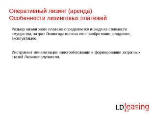 Оперативный лизинг (аренда) Особенности лизинговых платежей Размер лизингового п