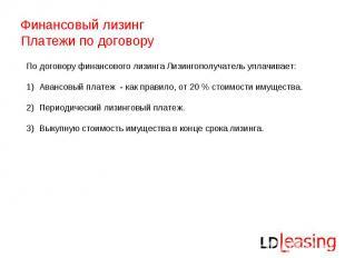 Финансовый лизинг Платежи по договору По договору финансового лизинга Лизингопол