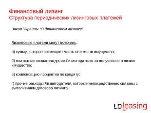 """Финансовый лизинг Структура периодических лизинговых платежей Закон Украины """"О ф"""