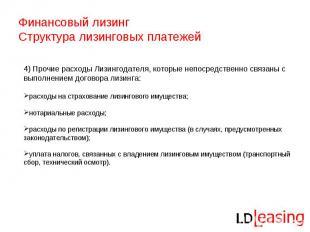 Финансовый лизинг Структура лизинговых платежей 4) Прочие расходы Лизингодателя,