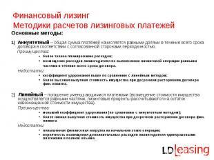Финансовый лизинг Методики расчетов лизинговых платежей Основные методы:1) Аннуи