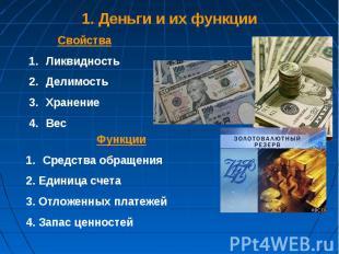 1. Деньги и их функции СвойстваЛиквидностьДелимостьХранениеВес ФункцииСредства о