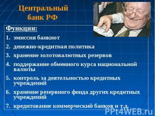 Центральный банк РФ Функции:эмиссия банкнотденежно-кредитная политикахранение зо