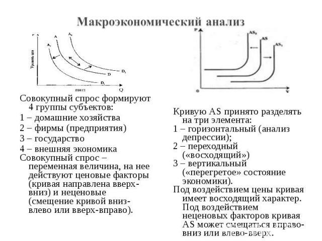 Макроэкономический анализ Совокупный спрос формируют 4 группы субъектов:1 – домашние хозяйства2 – фирмы (предприятия)3 – государство4 – внешняя экономикаСовокупный спрос – переменная величина, на нее действуют ценовые факторы (кривая направлена ввер…