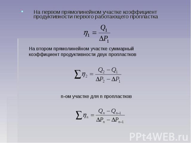 На первом прямолинейном участке коэффициент продуктивности первого работающего пропластка На втором прямолинейном участке суммарный коэффициент продуктивности двух пропластков n-ом участке для n пропластков