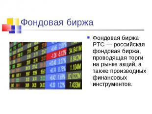 Фондовая биржа Фондовая биржа РТС — российская фондовая биржа, проводящая торги
