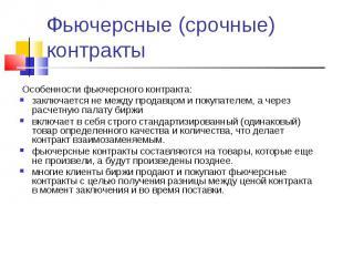 Фьючерсные (срочные) контракты Особенности фьючерсного контракта:заключается не