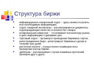 Структура биржи информационно-справочный отдел – здесь можно получить всю необхо