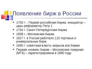 Появление бирж в России 1703 г. - Первая российская биржа. инициатор – царь-рефо