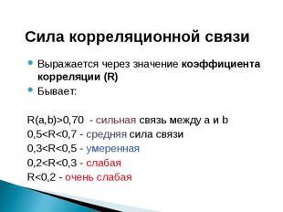 Сила корреляционной связи Выражается через значение коэффициента корреляции (R)Б