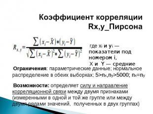 Коэффициент корреляции Rx,y_Пирсона где xi и yi — показатели под номером i,X и Y