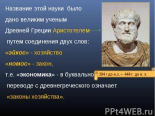 Название этой науки было дано великим ученым Древней Греции Аристотелем путем со