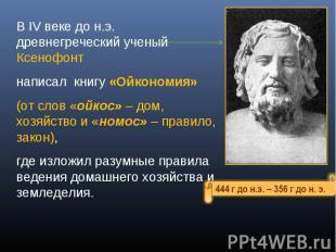 В IV веке до н.э. древнегреческий ученый Ксенофонт написал книгу «Ойкономия» (от