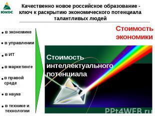 Качественно новое российское образование - ключ к раскрытию экономического потен