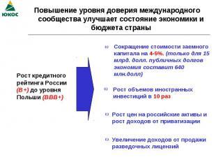 Повышение уровня доверия международного сообщества улучшает состояние экономики