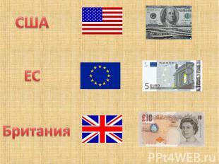 США ЕС Британия