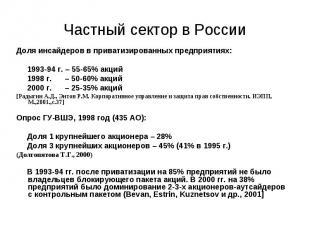 Частный сектор в России Доля инсайдеров в приватизированных предприятиях: 1993-9