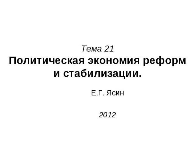 Тема 21Политическая экономия реформ и стабилизации.
