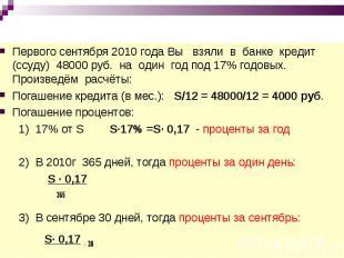 Первого сентября 2010 года Вы взяли в банке кредит (ссуду) 48000 руб. на один го