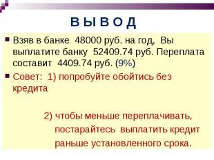 Взяв в банке 48000 руб. на год, Вы выплатите банку 52409.74 руб. Переплата соста