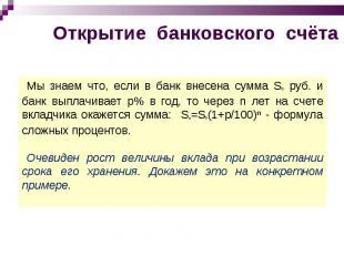 Открытие банковского счёта Мы знаем что, если в банк внесена сумма Sº руб. и бан