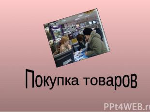 Покупка товаров