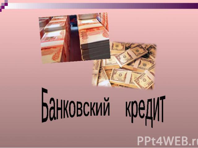 Банковский кредит
