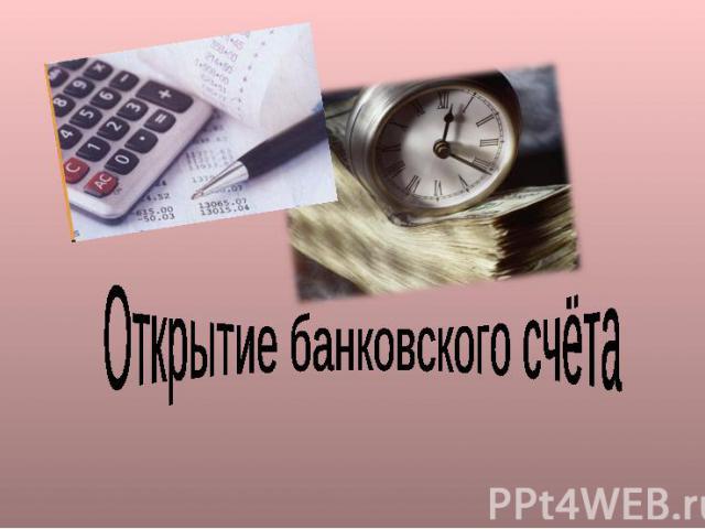 Открытие банковского счёта