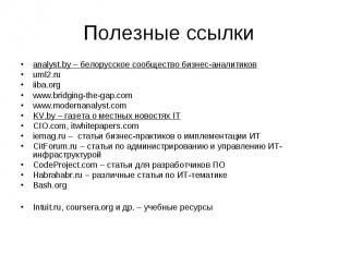 analyst.by – белорусское сообщество бизнес-аналитиковuml2.ruiiba.orgwww.bridging