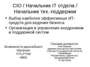 CIO / Начальник IT отдела / Начальник тех.-поддержки Выбор наиболее эффективных