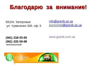 Благодарю за внимание! 69104, Запорожье ул. Чумаченко 30б, оф. 6(061) 218-55-05(