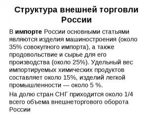 Структура внешней торговли России В импорте России основными статьями являются и