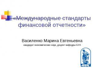 «Международные стандарты финансовой отчетности» Василенко Марина Евгеньевнаканди