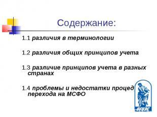 Содержание: 1.1 различия в терминологии1.2 различия общих принципов учета1.3 раз