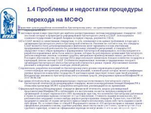 1.4 Проблемы и недостатки процедуры перехода на МСФО Нарушение сроков разработки