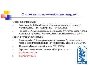 Основная литература:Соловьев О. В. Зарубежные стандарты учета и отчетности. Учеб