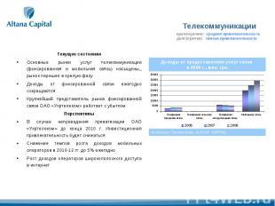 Текущее состояниеОсновные рынки услуг телекоммуникации (фиксированная и мобильна