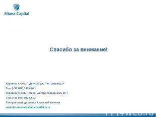 Спасибо за внимание! Украина, 83001, г. Донецк, ул. Постышева,117Тел. (+38 062)