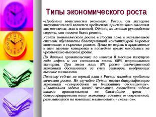 «Проблема зависимости экономики России от экспорта энергоносителей является пред