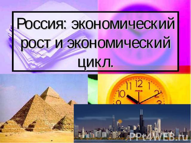Россия: экономический рост и экономический цикл.