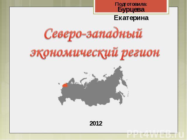 Северо-западный экономический регион Бурцева Екатерина
