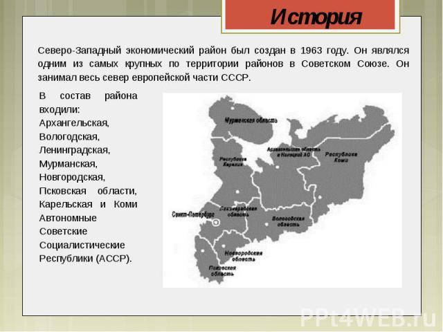 Северо-Западный экономический район был создан в 1963 году. Он являлся одним из самых крупных по территории районов в Советском Союзе. Он занимал весь север европейской части СССР. В состав района входили: Архангельская, Вологодская, Ленинградская, …