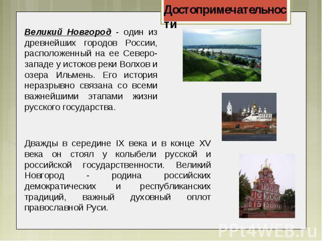 Великий Новгород - один из древнейших городов России, расположенный на ее Северо-западе у истоков реки Волхов и озера Ильмень. Его история неразрывно связана со всеми важнейшими этапами жизни русского государства. Дважды в середине IX века и в конце…