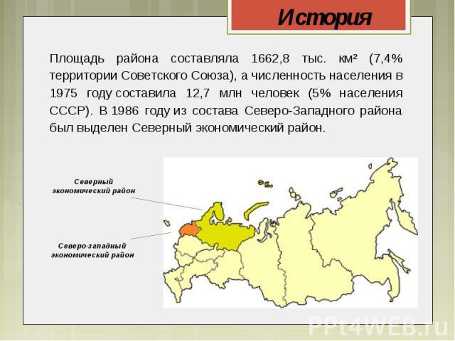 Площадь района составляла 1662,8 тыс. км² (7,4% территории Советского Союза), а численность населения в 1975 годусоставила 12,7 млн человек (5% населения СССР). В1986 годуиз состава Северо-Западного района был выделен Северный экономический район…