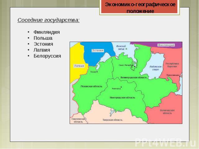 Соседние государства:ФинляндияПольшаЭстонияЛатвияБелоруссия