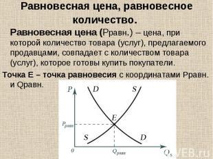 Равновесная цена, равновесное количество. Равновесная цена (Рравн.)– цена, при