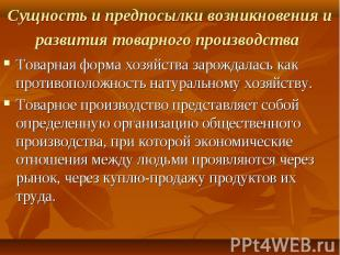Сущность и предпосылки возникновения и развития товарного производства Товарная