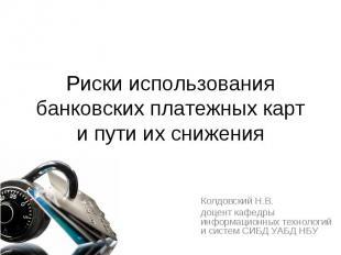 Риски использования банковских платежных карт и пути их снижения Колдовский Н.В.
