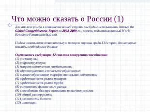 Что можно сказать о России (1) Для анализа ромба в отношении нашей страны мы буд